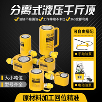Separated hydraulic jack Split hydraulic cylinder 10t20t30t50t100t vertical ultra-thin Jack