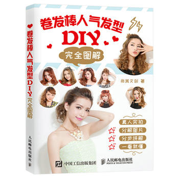 New genuine curling stick popular hair DIY full graphic hair style design hair style haircut design book curly design curly hair styling design book curly hair style reference Daquan hairdressing book