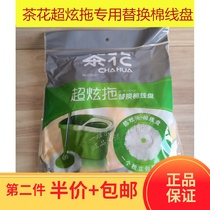 Tea flower mop accessories super dazzling mop special replacement mop head cotton line plate original assembly parts fly dazzling drag