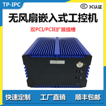 Embedded industrial computer fanless fully enclosed 2 4PCI slot dual Intel network card mini industrial control console