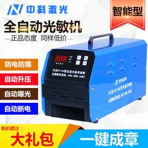 Zhongke machine de gravure Photosensible joint machine photosensible Machine commerciale haut de gamme trois tubes laser gravure gravure exposition machine