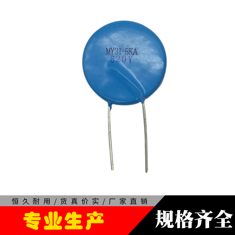 MY31-3KA200V5KA470V510V680V750V10KA1000V390V820V High Voltage Varistor <span=H>Resistor