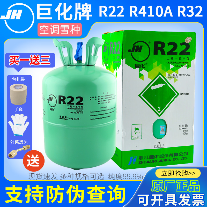 Juhua R22 refrigerant household air conditioning refrigerant car fluorine tool table snow refrigerant r410a fluorine leon