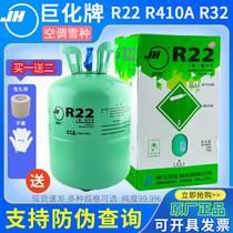 Juhua R22 refrigerant Household air conditioning refrigerant Automotive fluorine tool table Refrigerant r410a freon