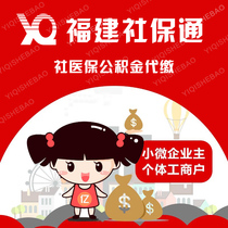 Xiamen Social Security on behalf of Fuzhou Social Security payment Quanzhou Society Medical Insurance Payment Zhangzhou Social Security payment and payment