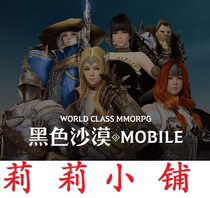 Traditional version of the Black Desert mobile game pearl clothes Hand Tour items Lily Shop new offer