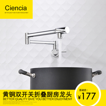 Folding double handle switch faucet kitchen sink faucet into wall single cold faucet dishwasher basin faucet