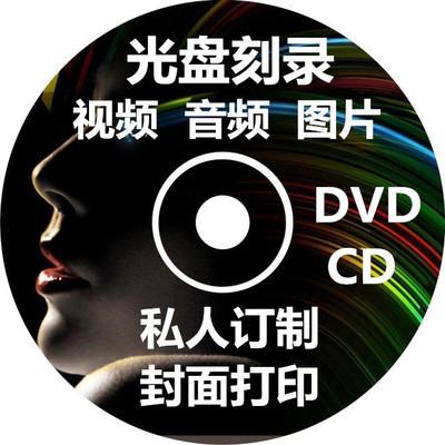Musique personnalisée de CD de voiture pour le compte des disques de collage de voiture brûlants auto-sélectionnés chanson non destructive d'impression de couverture coutume