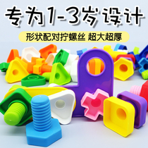 Screw toys toddler children screw nut combination disassemble puzzle assembly removal brick toys