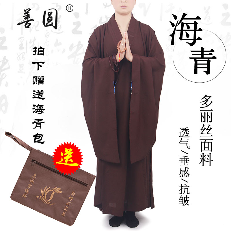 Shanyuan Haiqing lay service men and women with high-grade coat summer thin meditation service Haiqing clothes monk robe