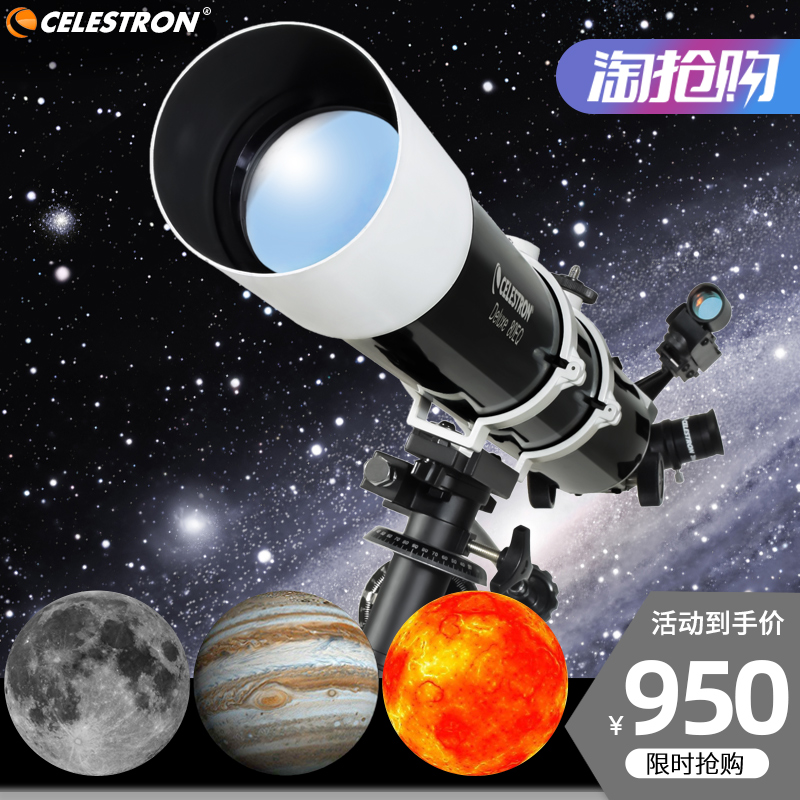 Star Tran Telescope 80DX professional stargazing 1000000 space high-definition entry-level deep space EQ