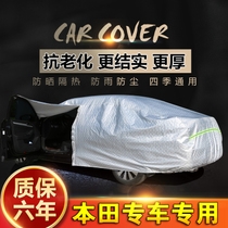 Honda CRV XRV URV binzhi domain Crown Road fit accord suit car cover sunscreen rain special thickening