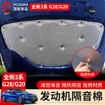 Suitable for 2020 BMW new 3 Series engine noise insulation cotton new 3 Series 325li hood insulation cotton modified
