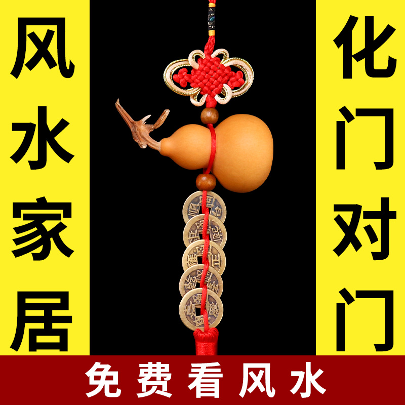 Hulu hanging decoration open feng shui town house ornaments five emperors money to dissolve the door to the door toilet turn open the natural wealth