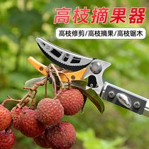 Fruit picking artifact Pruning shears Telescopic high-altitude fruit picking scissors Extended picker Litchi fruit Longan high branch scissors