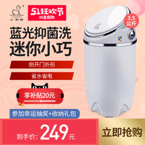 Duckling brand XPB35-Q3588 mini washing machine small baby underwear semi-fully automatic eluded one