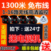 1300 meters power wireless monitoring equipment set 4/8 road home HD surveillance camera machine vision