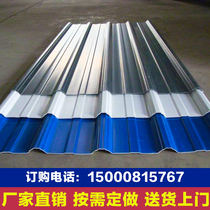 Color steel roof tile Tin Roof Tile sandwich color steel plate iron canopy to build foam sun roof waterproof