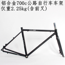 700c aluminum alloy road frame ultra-light highway frame net weight 2.25kg with front fork disc brake clamp-shaped gate can be