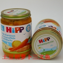 Germany imported Hipp Organic potatoes carrot salmon mud baby food supplement April 125g
