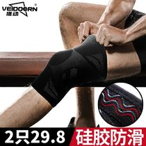 Dimensional motion protection knee men and women thin fitness squat warm basketball running protective gear meniscus injury specialty