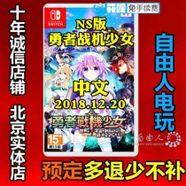 Switch NS Game Neptune Brave fighter teen World Cosmic RPG manifesto Chinese reservation