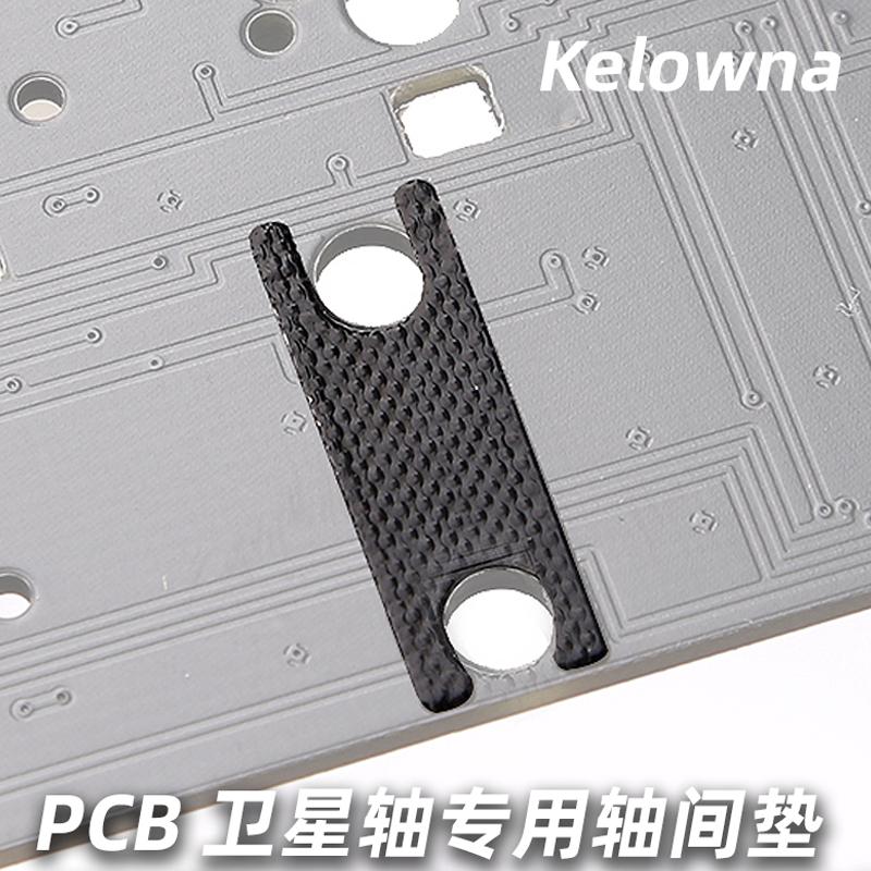 kelowna mechanical keyboard PCB satellite shaft gasket Teflon silicone sticker big key to teach shaft between pad paper