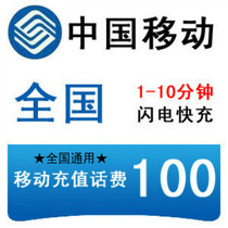 National General Mobile 100 yuan phone charges recharge mobile phone charges to pay phone charges quickly recharge China auto-recharge