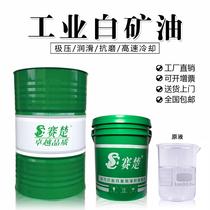 White mineral oil colorless tasteless paraffin mixture VAT 3#5#7#10#15#32#46#68#100 industrial white oil