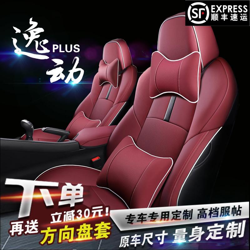 Changan Yi move plus housse de siège quatre saisons universel bleu baleine NE1 4 T spécial housse de siège tout compris 21 coussin de voiture