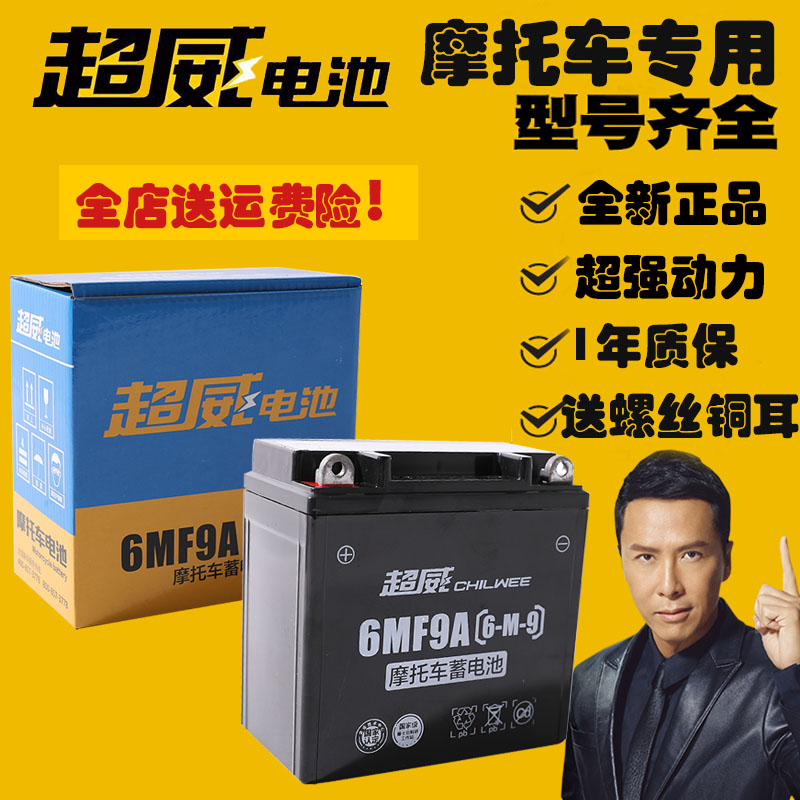 Ultra-Wei motorcycle battery 12V9Ah battery 125 maintenance-free womens scooter 12v7ah5a dry battery