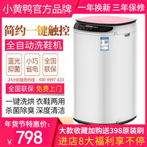 Washing machine automatic drying lazy artifact household small brush shoe with dry-cleaning can be dehydrated washing machine