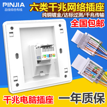 Type 86 free single-mouth ultra-six-class network socket RJ45 gigabit network route computer module CAT6 network interface panel