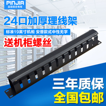 Amp-type rack type 12th gear 24-port cable rack cabinet wire rack network cabler telephone cable slot