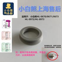 Little White Bear Auxiliary Food Machine Head Seal 0670 0671 0673 0972 0973