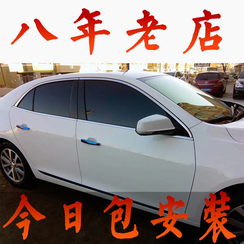 Baojun 510 310w530560 Car Foil Car film Sun film Explosion-proof window film Window film