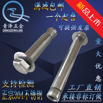 304 Stainless steel outer hexagonal expansion screws built-in expansion bolts inside the expansion of the tensile burst M6M8M10M12