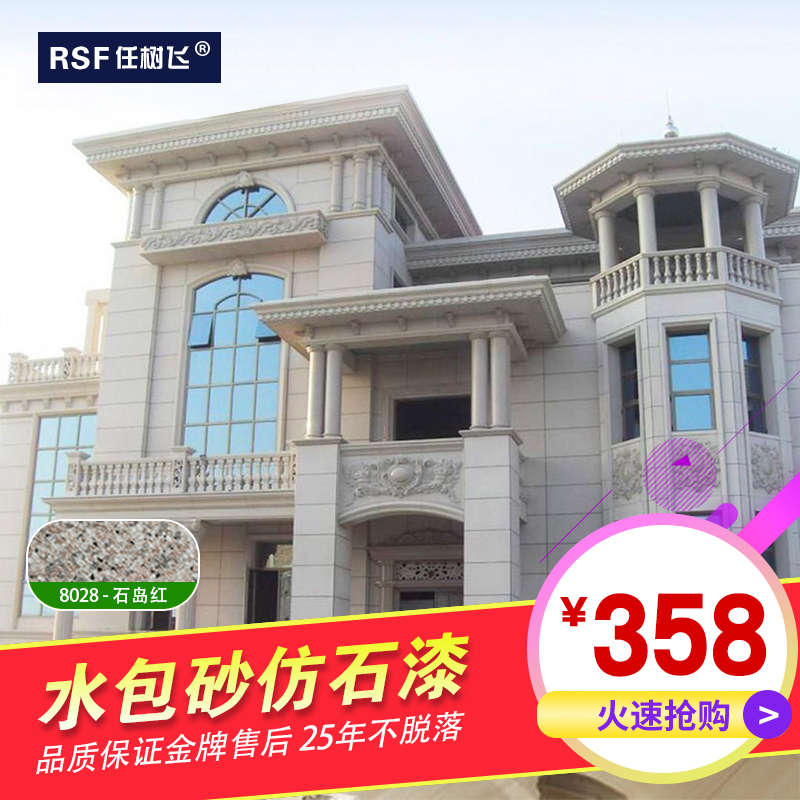 Water bag sand colorful imitation stone paint outside the real stone 墻 paint water-coated water paint indoor and outdoor spray-painted stone paint art paint