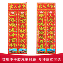Car to joint laser sticker New Year car to zichunlian Spring Festival door car joint New Year mouse decorations