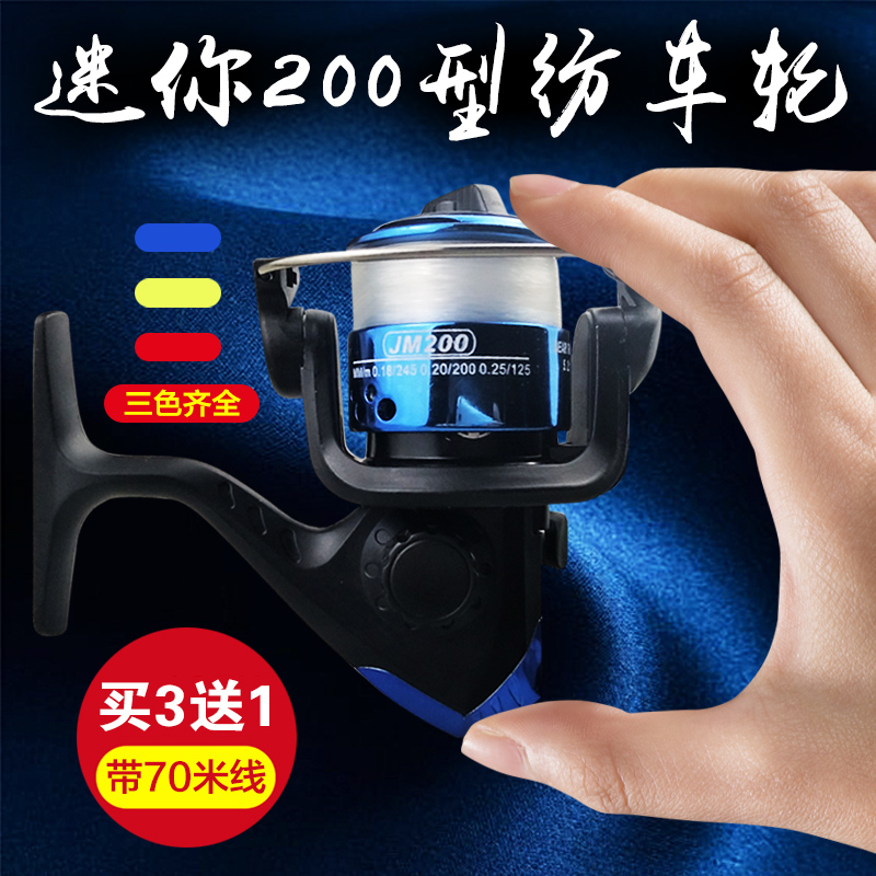 """2 rocker arms"" package mini-200 spinning wheel Jijie fishing wheel Haikanlu sub-belt small fishing boat special price"