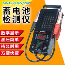 电动车汽车蓄电池检测仪电瓶容量检测表12v 16v24v放电表测量仪器