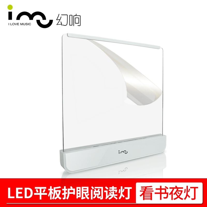 [The goods stop production and no stock]Imu Fantasy LED flat reading lamp reading lamp reading lamp eye lamp night reading lamp reading night light