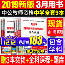Chinese and public 2019 National Teacher Qualification Certificate Examination Books Special teaching materials test papers Middle school high and middle schools mathematics English Chinese political Biology history physical and chemical art sports geography knowledge and teaching ability 2018