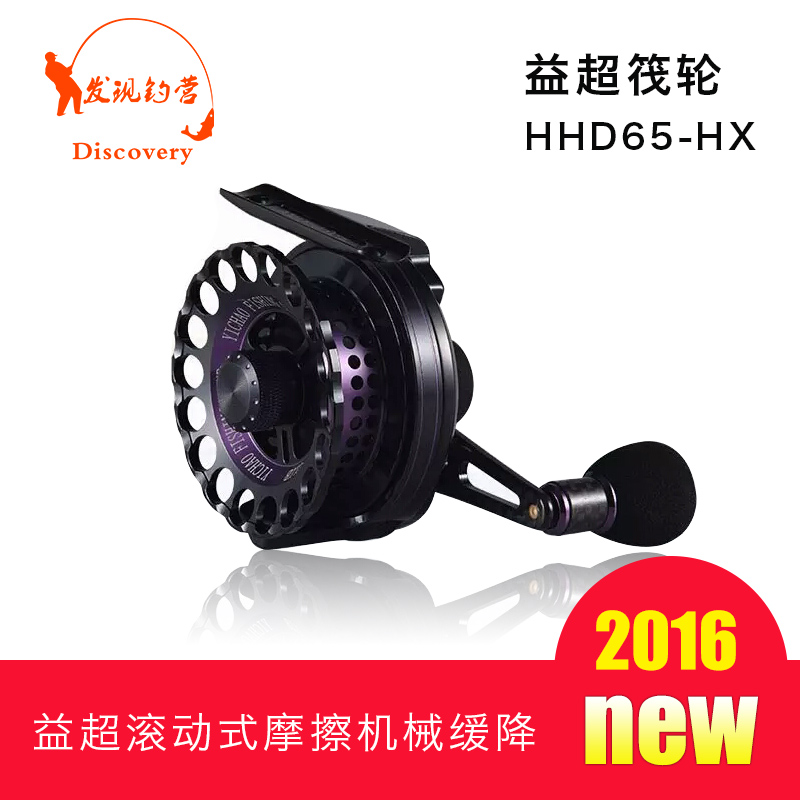 20167 New Yichao HHD65H X New Machinery Slowly Reduced Micro-Lead Cutting Set Fishing Line Raft Fishing Ship Packaging