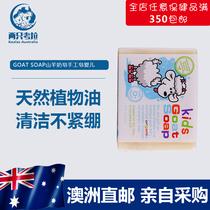 Goat Soap Australian handmade goat milk soap 100g clean face wash oil rehydration bath direct mail