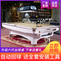 Yong Bao Shou four generations Five Dynasties nine ball billiards table Black 8 table Ball Table Tennis Second snooker home adult standard