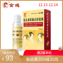 The first two boxes of half price) Golden Rooster compound double flower rattan antipruritic liniment 150ml vulvitis vaginal lotion private parts of mold