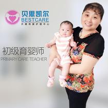 Beth Kehl Shanghai yuezao parentalité belle-sœur de soins infirmiers Division maternelle avec les enfants à domicile service à domicile pour prendre soin de lenfant avec le bébé