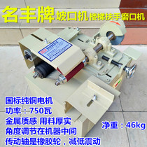 Positive name Fung Groove machine third generation stainless steel Tiang copper core grinding machine staircase handrail breaking machine