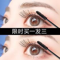 Peachs death color mascara female waterproof fiber long roll does not faint dye lengthening encryption super long Li Jiaxuan recommended